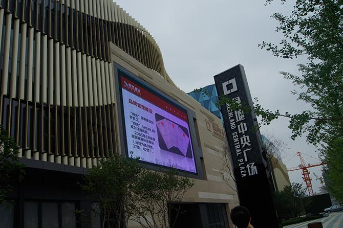 绿地中央广场户外全彩LED广告屏工程案例