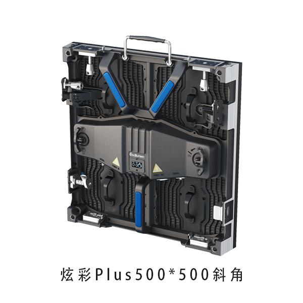 炫彩Plus(户外)