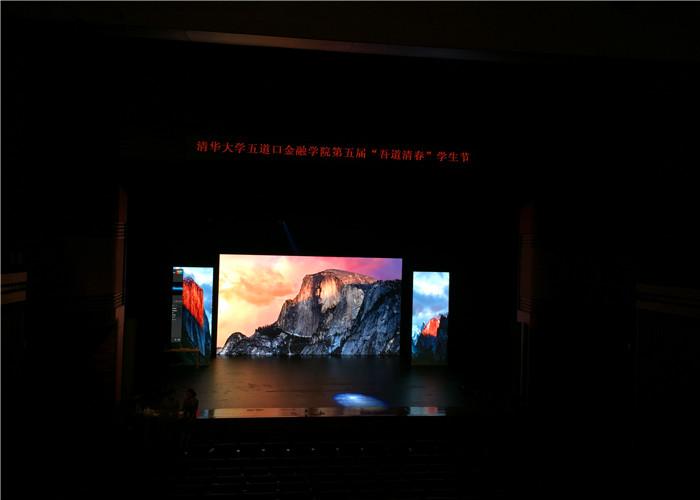清华大学蒙民伟音乐厅轻翼系列P3.91LED显示屏