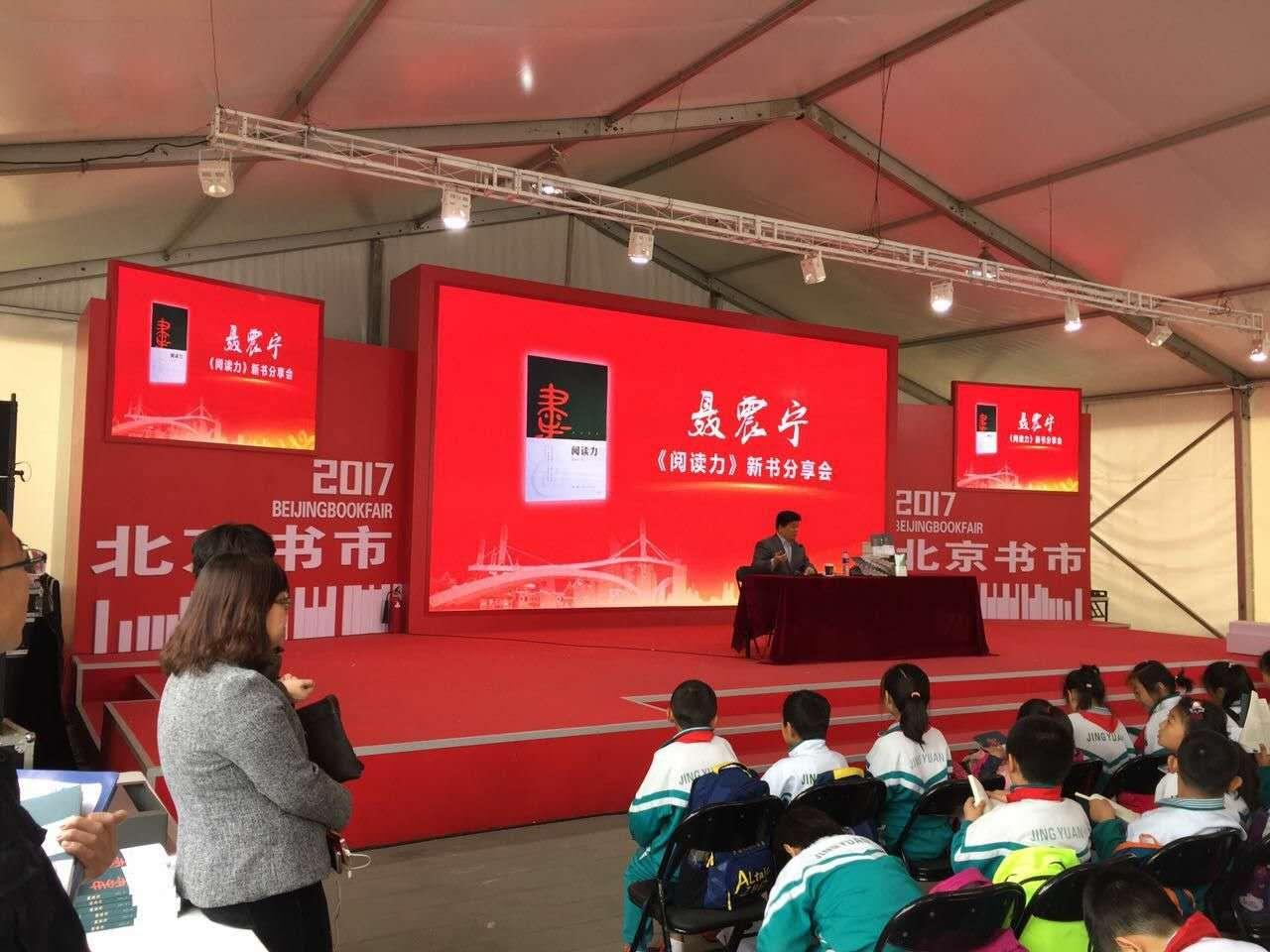 北京书市聂震宁新书分享会轻翼系列LED全彩显示屏项目