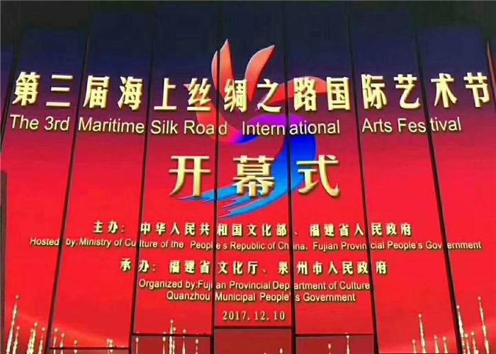 第三届海上丝绸之路国际艺术节现场LED显示屏