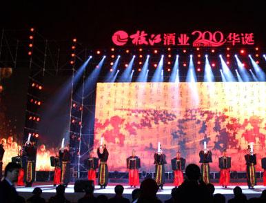 宜昌枝江酒庆200周年