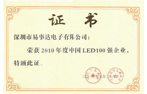 中国LED100强企业证书-2010年
