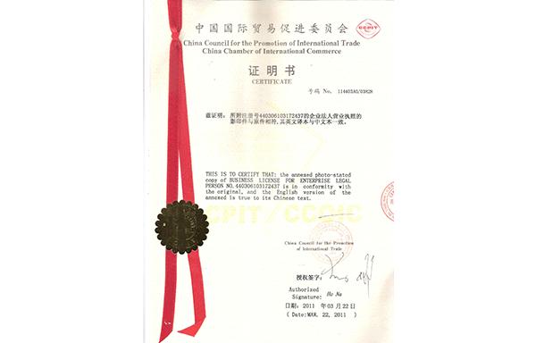 中国国贸委员会证书