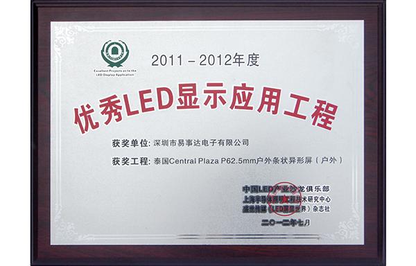优秀LED显示应用工程(2011-2012年度)