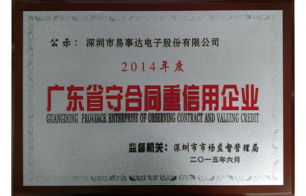 广东省守合同重信用企业(2014年度)