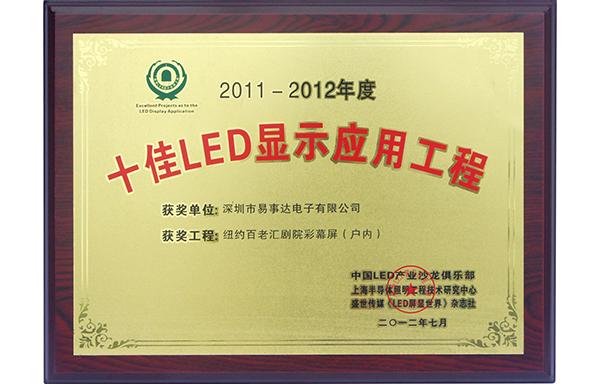 十佳LED显示应用工程(2011-2012)