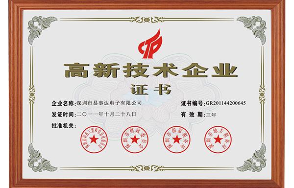 国家高新技术企业证书01