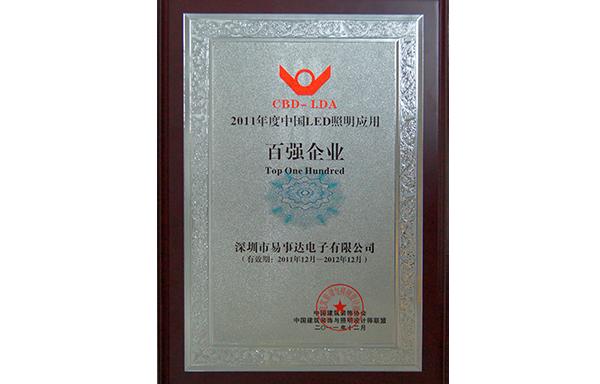 百强企业(2011年度中国LED照明应用)