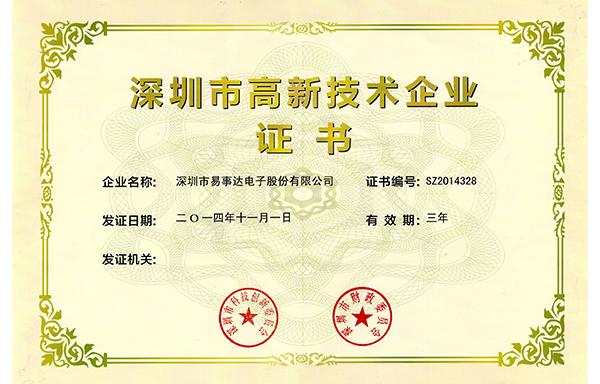 2014年深圳市高新技术企业-证书