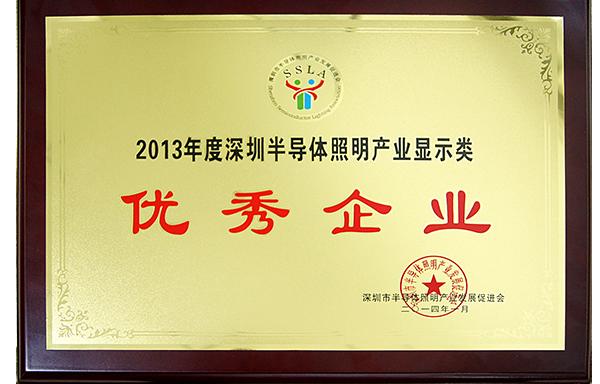 2013年度深圳半导体照明企业显示类(优秀企业)