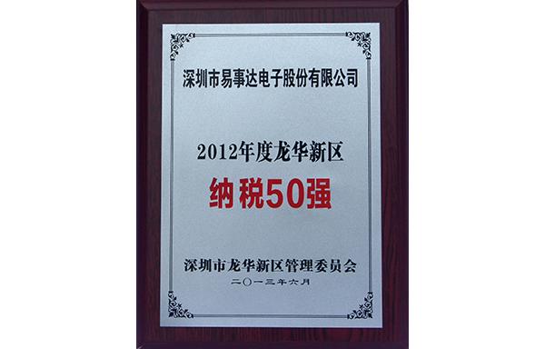 2012年度龙华新区-纳税50强