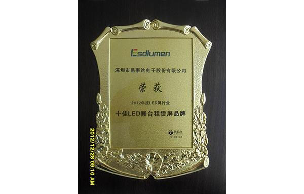 2012年度-慧聪网LED行业舞台租赁十强奖牌