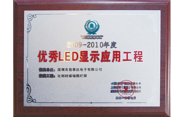 2009-2010年度优秀LED显示应用工程