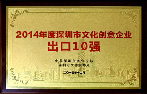 2014年度深圳市文化创意企业出口10强