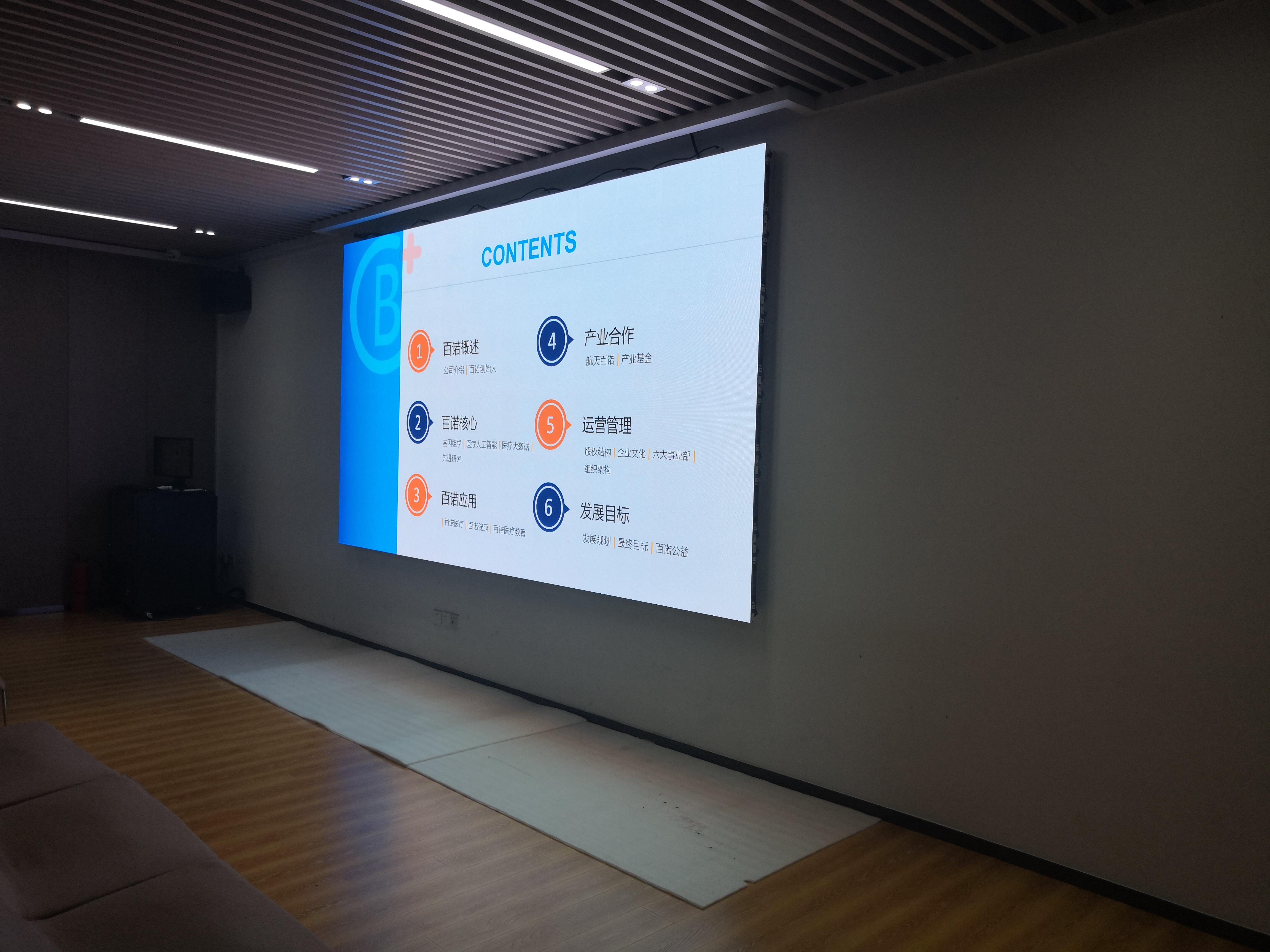 易事达LED小间距深圳南山西丽会议室项目