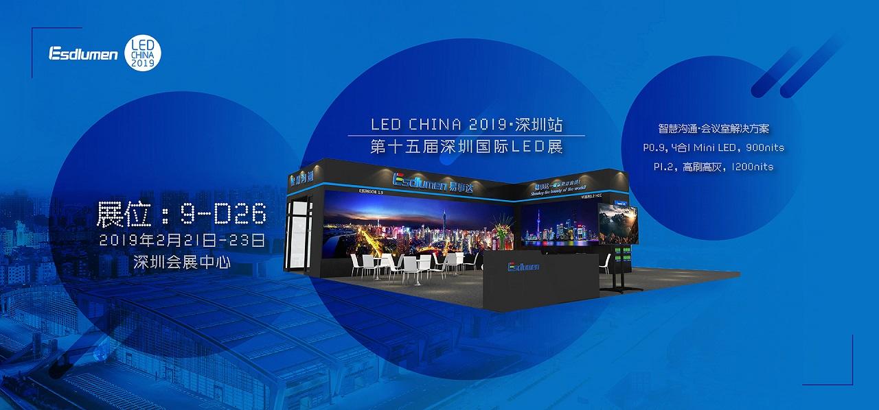 LED显示屏解决方案供应商