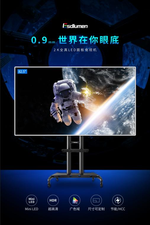 LED小间距电视机