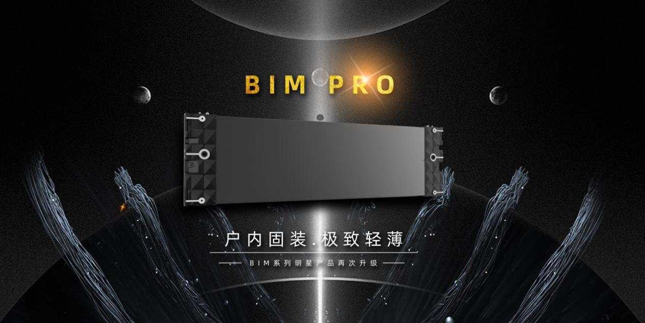 BIM Pro新品发布