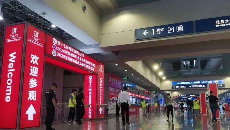 LED China2020深圳展