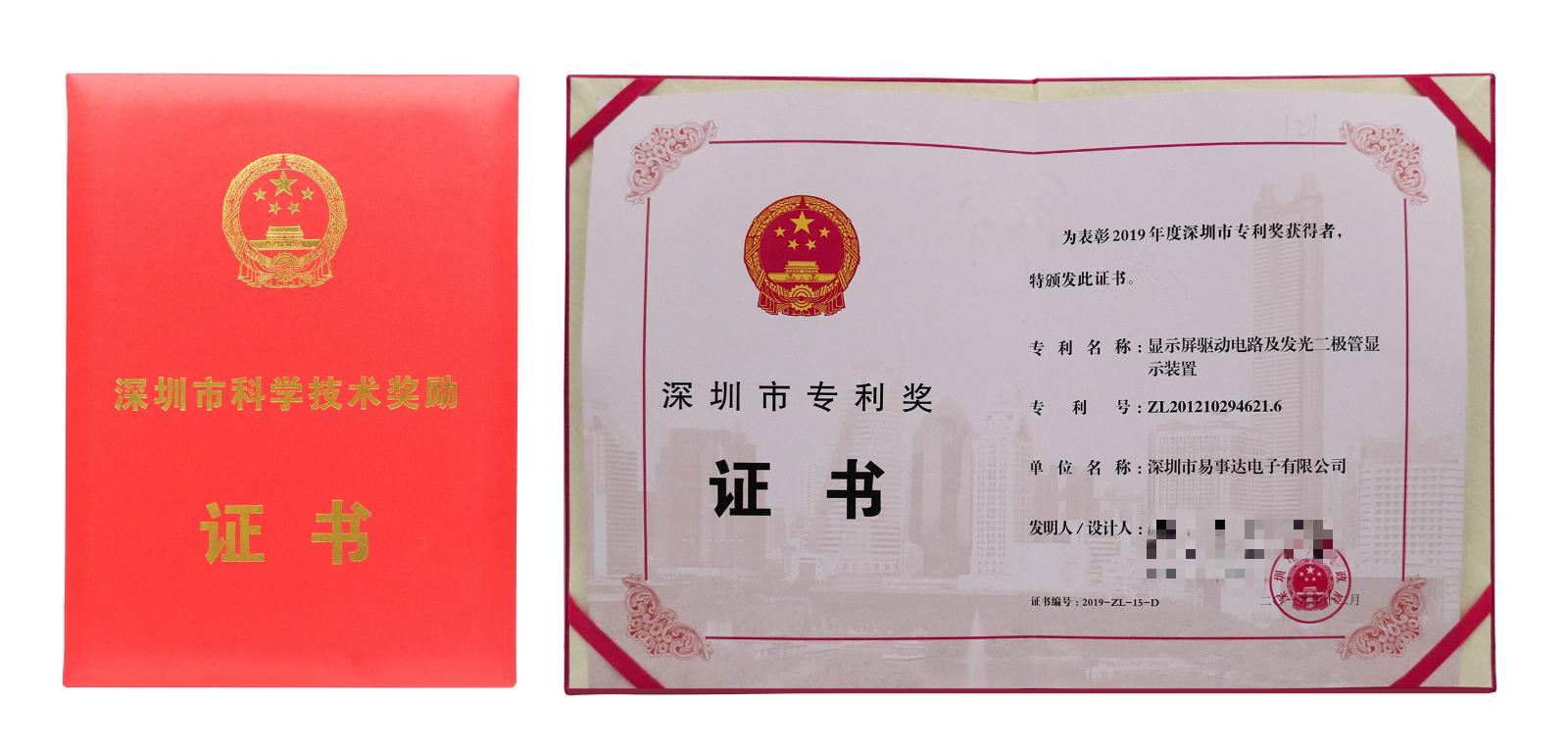 易事达荣获2019年深圳市专利奖