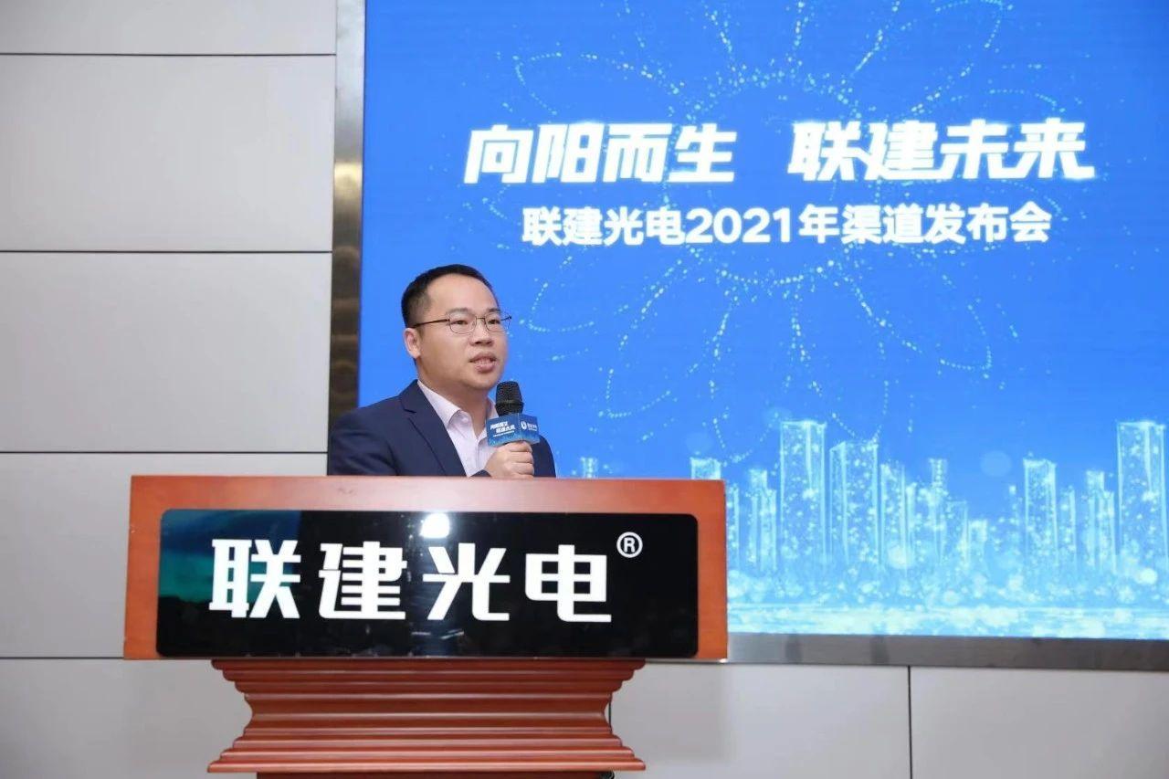 联建光电研发总监胡炳坤